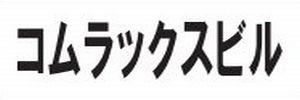 comluxビルディング テナント紹介