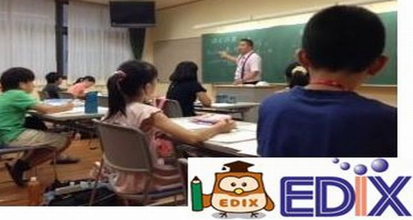 学習塾 EDIX(エディックス)