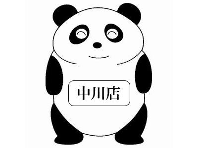パンダ整体院 中川店